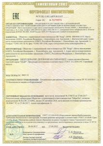 Сертификат на кромкообрезной станок