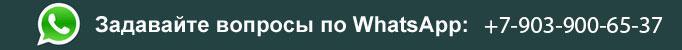 Задавайте вопросы по whatsapp